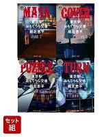 【サイン本セット】おもてうら堀北恵平1〜4巻セット