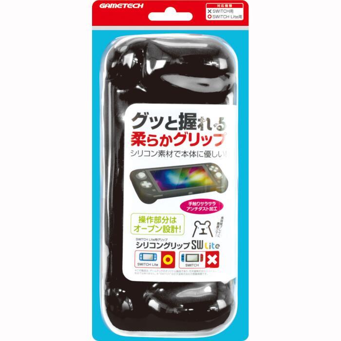 本体保護カバー&グリップ『シリコングリップSW Lite(ブラック)』