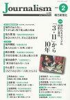 Journalism 2021年2月号 [ 朝日新聞ジャーナリスト学校 ]