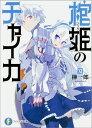 棺姫のチャイカ(11) (富士見ファンタジア文庫) [ 榊一郎 ]