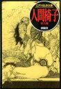 人間椅子 (春陽文庫) [ 江戸川乱歩 ]