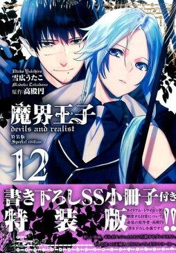 魔界王子devils and realist(12) 書き下ろしSS小冊子付き特装版!! (IDコミックス ZERO-SUMコミックス) [ 雪広うたこ ]