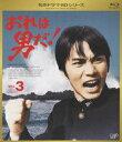 おれは男だ! Vol.3【Blu-ray】 [ 森田健作 ]