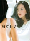 〜生まれたての私〜知英物語 Jiyoung Story [ 知英 ]