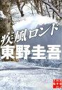 【送料無料】疾風ロンド [ 東野圭吾 ]