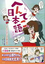 【バーゲン本】ソレ!へんてこな日本語です。-まんがで学ぶ日本語の誤用 [ 冨士本 昌恵 ]