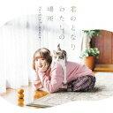 君のとなり わたしの場所 (初回限定盤 CD+DVD) [ 南條愛乃 ]