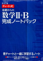 チャート式基礎からの数学2+B完成ノートパック改訂版