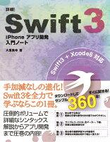 詳細!Swift 3 iPhoneアプリ開発入門ノート