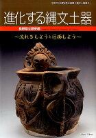 進化する縄文土器