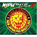 新日本プロレスリング NJPWグレイテストミュージック4 [ (スポーツ曲) ]