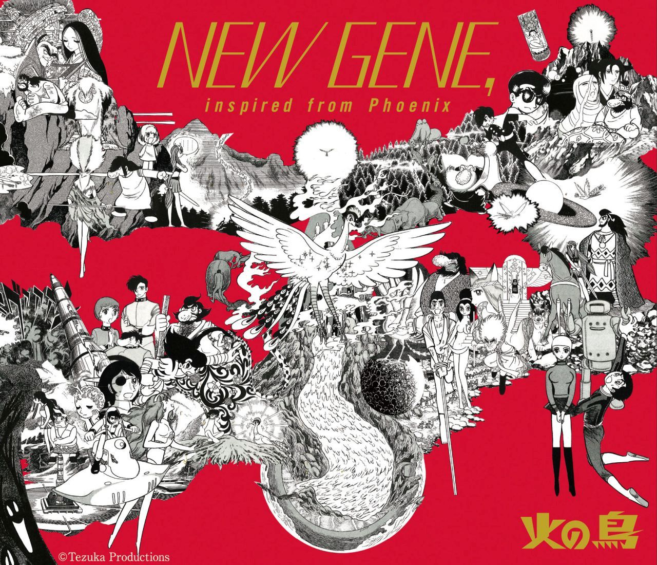 手塚治虫生誕90周年記念 火の鳥 COMPILATION ALBUM 『NEW GENE, inspired from Phoenix』画像