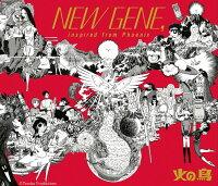【楽天ブックス限定先着特典】手塚治虫生誕90周年記念 火の鳥 COMPILATION ALBUM 『NEW GENE, inspired from Phoenix』 (火の鳥オリジナルステッカー(楽天ブックス編)付き)