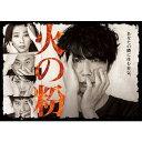 火の粉DVD-BOX [ ユースケ・サンタマリア ]