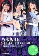 乃木坂46 SELECTION(part3)