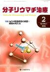 分子リウマチ治療(9-1) 特集:IgG4関連疾患の病因・病態を考える [ 「分子リウマチ治療」編集委員会 ]