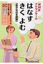 NHKアナウンサーのはなすきくよむ(豊かな日本語編)