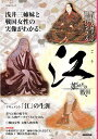 【送料無料】江姫たちの戦国
