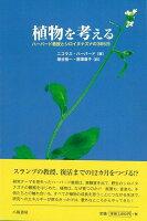 【バーゲン本】植物を考える