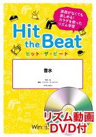 香水 / 瑛人 (ヒット・ザ・ビート リズム動画DVD付 HTB-0033)