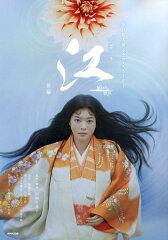 【送料無料】江姫たちの戦国(前編)
