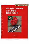 【送料無料】バラを美しく咲かせるとっておきの栽培テクニック