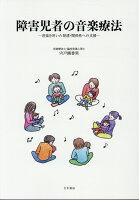 障害児者の音楽療法