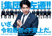 集団左遷!! Blu-ray BOX【Blu-ray】