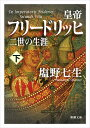 皇帝フリードリッヒ二世の生涯 下巻 (新潮文庫) [ 塩野 七生 ]
