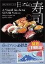 英訳&手ぬぐい付き 日本の寿司