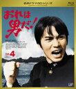 おれは男だ! Vol.4【Blu-ray】 [ 森田健作 ]