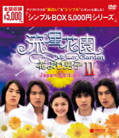 流星花園2〜花より男子〜<Japan Edition> DVD-BOX