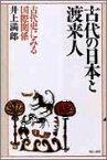 古代の日本と渡来人 古代史にみる国際関係 [ 井上満郎 ]
