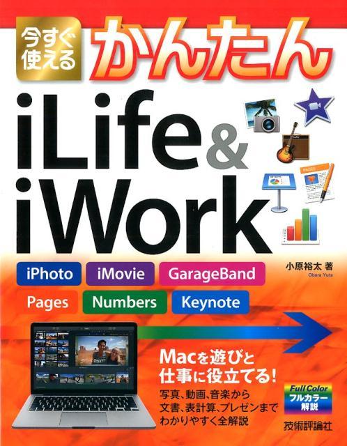 今すぐ使えるかんたん iLife & iWork [iPhotoiMovieGarageBandPagesNumbersKeynote]画像