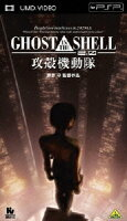 GHOST IN THE SHELL 攻殻機動隊2.0【UMD】