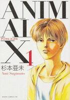 ANIMAL X 1巻