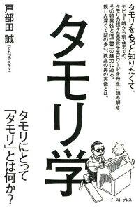 【楽天ブックスならいつでも送料無料】タモリ学 [ 戸部田誠 ]