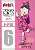 【バーゲン本】トド松ーおそ松さん×TOKYO GIRLS COLLECTION推し松SPECIAL BOX