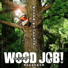 【楽天ブックスなら送料無料】【CDポイント3倍対象商品】『WOOD JOB!(ウッジョブ)〜神去なあな...