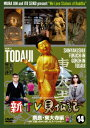 新TV見仏記14 奈良・東大寺編 〜4Kで撮っちゃいましたス