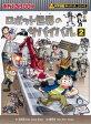 ロボット世界のサバイバル(2) 生き残り作戦 (かがくるBOOK 科学漫画サバイバルシリーズ) [ 金政郁 ]