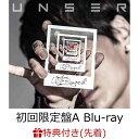 【先着特典】UNSER (初回限定盤A CD+Blu-ray) (オリジナルステッカー付き) [ UVERworld ]