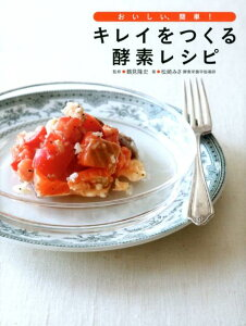 【送料無料】キレイをつくる酵素レシピ [ 松崎みさ ]