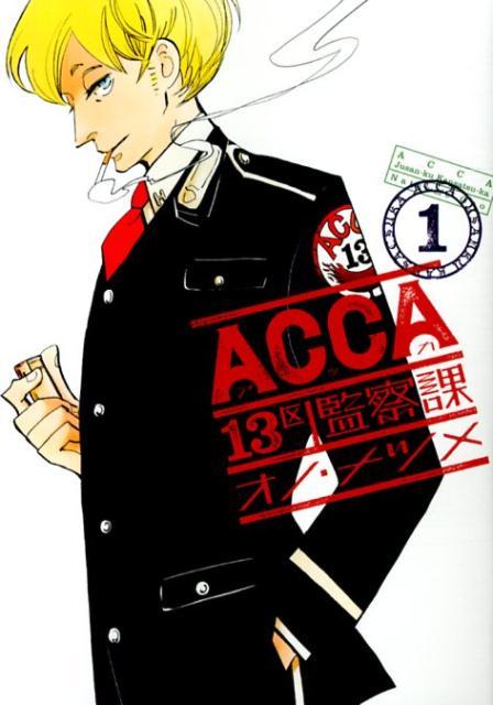 ACCA13区監察課(1)画像