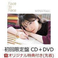 【楽天ブックス限定先着特典】Face to Face (初回限定盤 CD+DVD) (缶バッジ(57mm)付き)