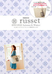 【送料無料】russet 2012-2013 Autumn & Winter [ モア編集部 ]
