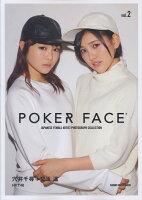 POKER FACE(vol.2)