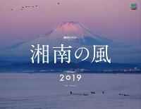 湘南の風カレンダー 壁掛け(2019)