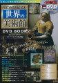 【バーゲン本】名曲とともに巡る!世界の美術館DVD BOOK オランダ・イタリア・ドイツ・ロシアの名画編
