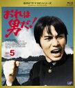 おれは男だ! Vol.5【Blu-ray】 [ 森田健作 ]